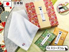 日本製ブランドタオル&入浴料2包セット