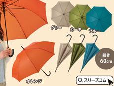 ジャンプ傘:和風カラー:60cm