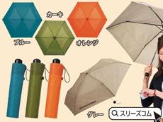 折りたたみ傘:和風カラー