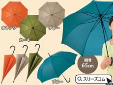 ジャンプ傘:和風カラー:大65cm