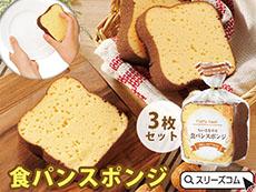 ユニーク雑貨:食パン風掃除スポンジ3枚