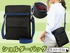 B5サイズ対応ショルダーポシェットバッグ