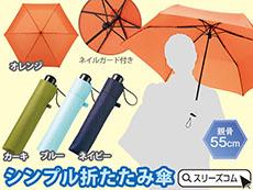 ナチュラルカラー4色アソート:折りたたみ傘