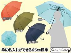 ナチュラルカラー4色アソート:大判65cmジャンプ傘