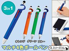 スマホ対応スタイル多色ボールペン(4色インク)