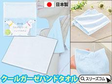 【日本製】泉州産ガーゼの涼感ハッカタオル