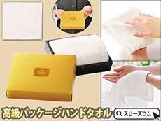 金のパッケージギフト:ハンドタオル