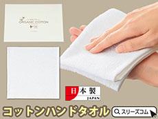 【日本製】ギフト用:オーガニックショートタオル