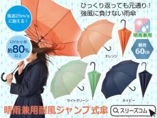 強い傘:晴れ雨兼用UVカット長傘