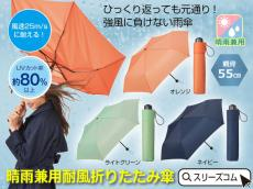 強い傘:晴れ雨兼用UVカット折りたたみ傘