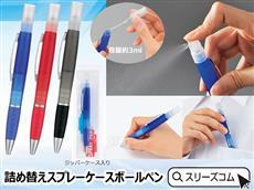 詰め替えスプレーケースボールペン