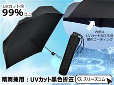晴れ雨兼用:UVカット黒色傘