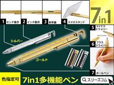 7in1ペン型多機能ツール