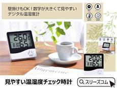 健康管理に役立つ見やすい温湿度計