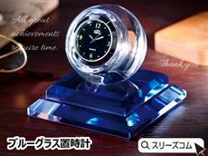 ブルーグラス置時計