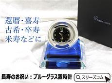 特別の長寿のお祝いに:ブルーグラス置時計
