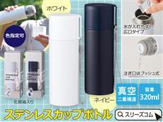カップボトル(320ml)