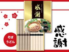感謝の和風麺セット