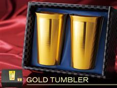 しっかり化粧箱の金色タンブラーペアセット