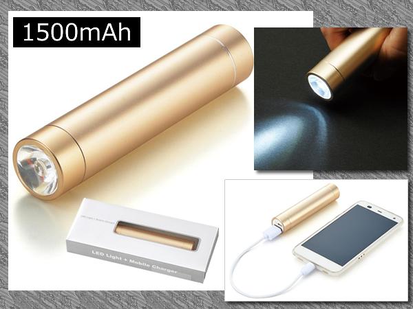 普段から持っておきたいバッテリー説明イメージ