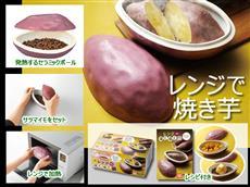 石焼き風お芋ふかし器