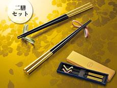 箸置き付:金箸2膳セット