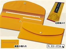 金運黄色札入れ財布