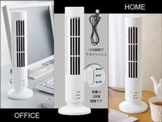 USBデスクタワー送風機