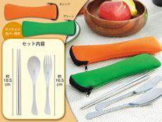 携帯食事ツール:ソフトケース付き