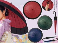 和風デザイン傘24本骨