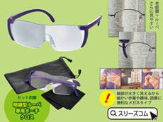 おおきく見える!眼鏡型ルーペ