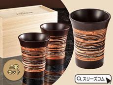 高級デザインカップ2客セット