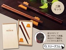 高級八角箸2膳セット
