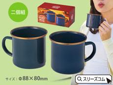 ホーローカップ2個
