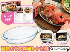 オーブン・レンジ対応耐熱ガラス