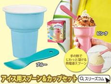 アイスクリーム専用すごい器セット