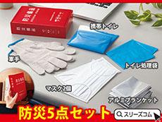 辞書型防災セット(単行本サイズ 赤本)