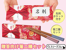 名刺を添えられる箸ギフト