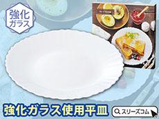 強化ガラスの白いお皿