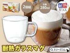 【耐熱ガラス】クリアマグカップ2客セット