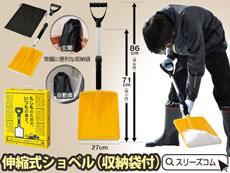 伸縮式ショベル(収納袋付き)