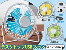 クールUSB扇風機