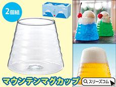 富士山型グラスセット