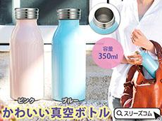 牛乳瓶のような真空二重ボトル