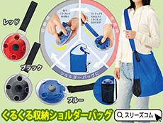 圧縮エコバッグ:回転リール式(赤・黒・青)