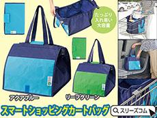 プラ製折り畳みレジカゴバッグ。<プラスチックスマート対象品>