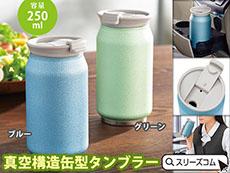 保冷温タンブラー:缶タイプ