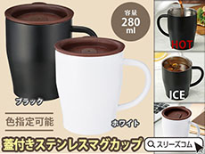 【色指定可能】蓋付保冷温マグカップ