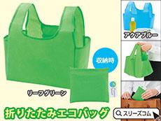 お弁当用レジバッグ(折りたたみ収納)<プラスチックスマート対象品>