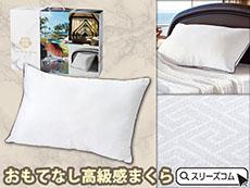 ホテルピロー:ホワイト枕